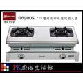 高雄櫻花牌瓦斯爐 G6900S G6900 二口雙炫火珍珠壓紋嵌入爐 PK廚浴生活館 實體店面 可以刷卡