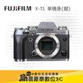 FUJIFILM X-T1 單機身 銀色限量 晶豪泰3C 專業攝影 平輸