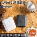 內有影片TUNAI CLIP 嗑音樂 藍牙 無線 耳機 擴大器 捲線槽 音樂 升級 首創 高品質