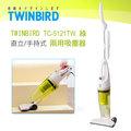TWINBIRD手持直立兩用吸塵器 TC-5121 / TC-5121TWG(嫩芽綠) 送20片活性碳濾網