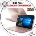 【DrK】【筆電】ASUS 華碩 UX390UA-0071B7500U 12.5吋/i7-7500U/ 玫瑰金【含稅】