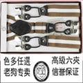 順時針六夾Y型男士男用吊帶西裝休閒吊帶/牛皮配件高彈力帶/超值吊帶Major suspender/免運費包退換