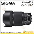 預購 [24期0利率/免運] SIGMA 85mm F1.4 DG HSM Art 恆伸公司貨 全幅 NIKON CANON