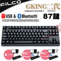[ PC PARTY ] Filco 藍牙無線 87鍵 Convertible 2 有線/無線 機械式鍵盤