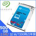 [麻吉熊]含稅免運+刷卡0利率 Seagate 希捷【筆電專用】500G/7200轉/32MB/2.5吋/7mm/SATAIII/2Y 硬碟(ST500LM021)