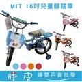 ﹝胖皮婦嬰﹞MIT台灣上益童車 16吋腳踏車-小虎 (免打氣-風蓋式高級輪胎/共4色)