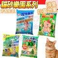 日本大塚》貓砂樂園超省環保無塵紙砂|松木砂|玉米砂|檜木豆腐砂-7L