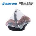 ✿蟲寶寶✿【荷蘭MAXI-COSI】Pebble / CabrioFix 新生兒提籃專用蚊帳