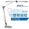 【隔日出貨】奇異 GE 愛迪生 Galaxy II 銀河系T5雙臂檯燈
