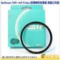 [分期0利率/免運/送拭鏡紙] SUNPOWER AIR Filters 82mm TOP1 超薄銅框保護鏡 湧蓮公司貨 鈦金屬鍍膜 防潑水 台灣製