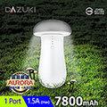 震旦代理 品質保證DAZUKI 7800mAh魔菇LED小夜燈行動電源(白雪) S8-WH