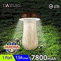 震旦代理 品質保證DAZUKI 7800mAh魔菇LED小夜燈行動電源(木紋) S8-BW
