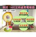 【華冠】14吋鹵素燈電暖器 800W 瞬間發熱 護網植絨防燙 120度自動旋轉 電暖爐 風扇型 台灣製 CT-1428T