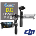 《攝技+》【DJI大疆 靈眸 OSMO+ 手持雲台相機】錄影 三軸手持穩定器 攝影機 全景 防震 直播三軸穩定器-公司貨