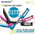 peripower 多功能三角自拍啵棒 (附藍芽自拍遙控器+電池)-粉-藍-黑