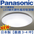 Panasonic國際牌 HH-LAZ303009 第二代LED豪華版調光調色遙控吸頂燈 38W【最適 3 ~ 4 坪】