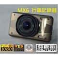BKphone 路易視MX6 WDR寬動態行車記錄器 贈8G卡 WDR寬動態 1080P Full HD高畫質