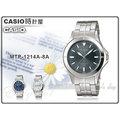 CASIO 時計屋 卡西歐手錶 MTP-1214A-8A 男錶 石英錶 不鏽鋼錶帶 防水 保固 附發票