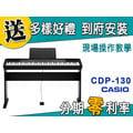 【金聲樂器】CASIO 卡西歐 CDP-130 展品出清 88鍵 電鋼琴 多樣好禮 分期零利率 CDP130