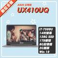 《數位e館》ASUS 華碩 UX410UQ-0091A7500U 輕薄筆電 14吋 (i7-7500U/FHD/940MX獨顯2G/8G/1TB + 128G SSD/W10)