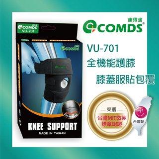 VU-701 開放式反光護膝 MIT 微笑標章 認證 台灣製造