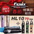 【詮國】Fenix 赤火 - HL10 2016 迷你多用途頭燈 + GUN強力萬用雙扣鑰匙圈 - 春節特惠組