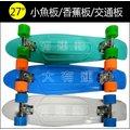 【大有運動】贈 工具收納包 27吋 小魚板 滑板 鐵合金 支架 四輪 代步 交通板 蛇板 青少年 成人