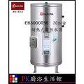 ❤PK廚浴生活館 實體店面❤高雄櫻花牌電熱水器 EH3000TS6 30加侖 儲熱式電熱水器