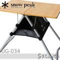 Snow Peak 快速竹折桌-桌下收納袋 UG-034 日本雪峰
