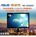 『高雄程傑電腦』ASUS 華碩 VS197TE 19型 LED 高對比液晶螢幕/1366x768解析度