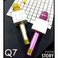 Q7手機麥克風 藍芽無線話筒 K歌神器 雙喇叭/專業調音 掌上視訊主播神器 適用多數K歌APP J-19