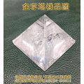 白水晶金字塔~底部約5cm