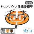 《攝技+》新貨到~【空拍機專用 停機坪】DJI Mavic Pro P3 P4 悟 便利好攜帶 防曬 快速摺疊 防水尼龍