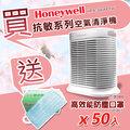 【預購】Honeywell 300 /HPA-300APTW /HPA300APTW 抗敏系列空氣清淨機【送台灣製造平面式三層防塵口罩成人款JP-803*一盒(市價800元)】