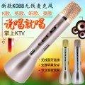 K088行動卡拉OK 手機K歌寶 掌上KTV 藍芽麥克風無線話筒 K歌神器