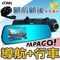 CORAL O'DEL TP-768 GPS 後視鏡型 導航+行車紀錄器【數位王】