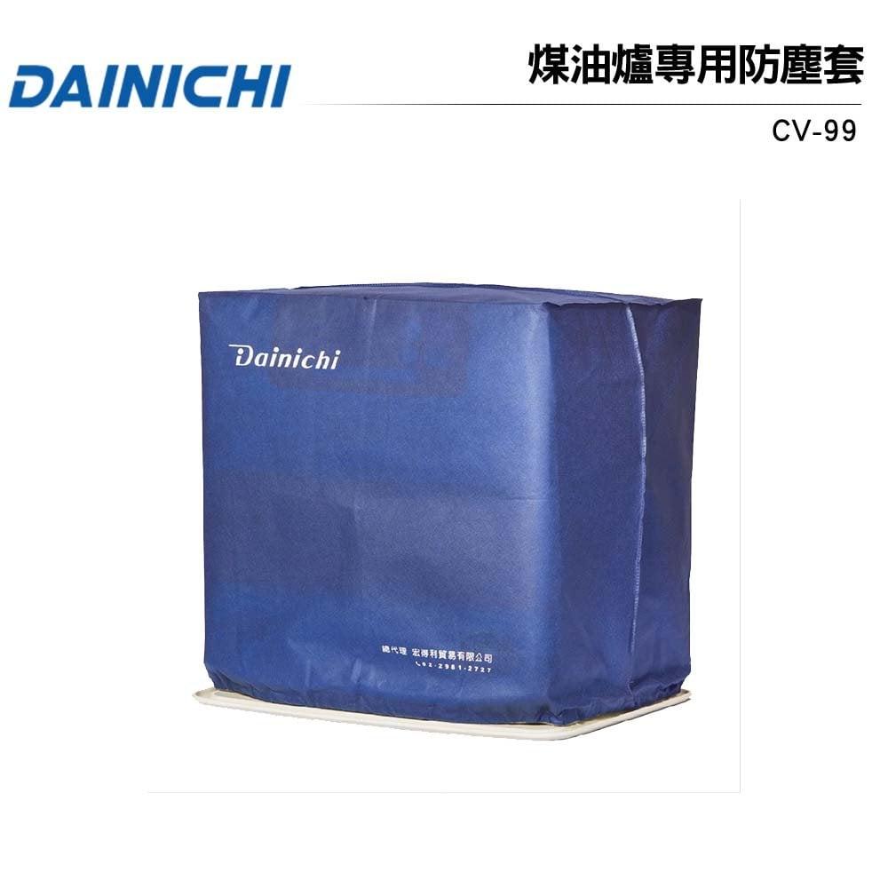 DAINICHI煤油暖氣機專用防塵套 (FW-57LET/FW-37LET適用)
