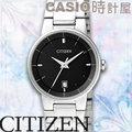 CASIO 時計屋 CITIZEN 星辰手錶 EU6010-53E 石英 女錶 日期 不鏽鋼錶帶 防水 保固 附發票
