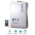 《北中南生活館》莊頭北全系列 熱水器 數位恒溫 TH-7245 24公升 大出水量