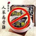 年貨大街~【有魚碼頭】人蔘烏骨雞~ 團圓菜(2Kg/盒)