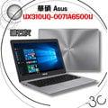 【DrK】【筆電】ASUS 華碩 UX310UQ-0071A6500U (I7-6500U/13吋FHD/GT 940M獨顯) 石英灰【含稅】