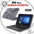【DrK】【筆電】ASUS 華碩 UX360CA-0071B6Y30 (13吋FHD螢幕/Core M3-6Y30) 礦石灰【含稅】