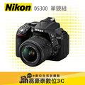 Nikon D5300 +18-140mm 單鏡組 晶豪泰3C 專業攝影 公司貨