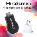 MiraScreen手機無線HDMI影音傳輸器+1A充電器 無線 HDMI Anycast Miracast 電視投影 投屏器