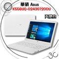 【DrK】【筆電】ASUS 華碩 K556UQ-0243G7200U (15吋FHD/i5-7200U/940MX-2G/1TB+128G SSD) 白【含稅】