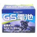 ☆SKY☆台灣 GS 統力 GTX7A-BS 7號 杰士 機車專用密閉型 電池 電瓶