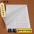 現代漢語7000通用字 龐中華行書臨摹字帖 鋼筆成人硬筆書法練習用