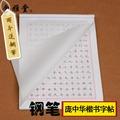 現代漢語7000通用字 龐中華楷書臨摹字帖 鋼筆成人硬筆書法練習用