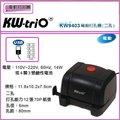 Kw-trio kw9403 電動打孔機 (台)(適用:二孔)(孔徑:6mm)(孔距:8cm)~事務收納整理的好幫手~