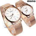 mono 米蘭帶 情人對錶 精美時尚腕錶 對錶 防水 簡約面盤 不銹鋼 玫瑰金 5003BRG玫白大+5003BRG玫白小